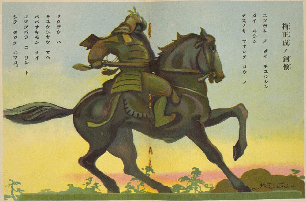 Okamoto Kiichi80.jpg
