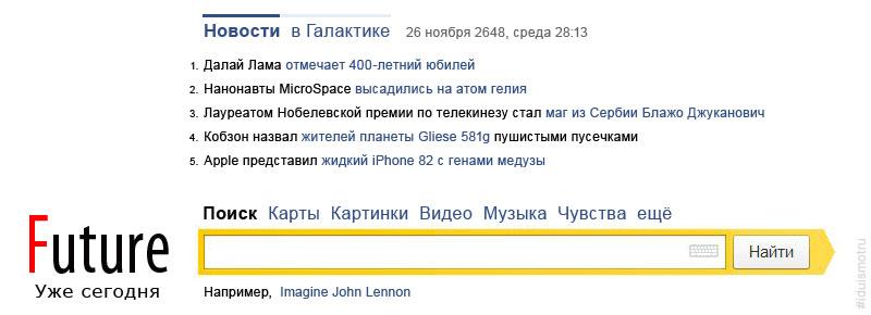 Яндекс Фьюче