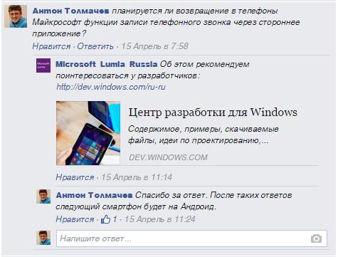 Общение с микрософт.png