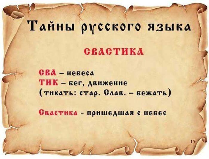 1370278581_tayny-russkogo-yazyka004.jpg