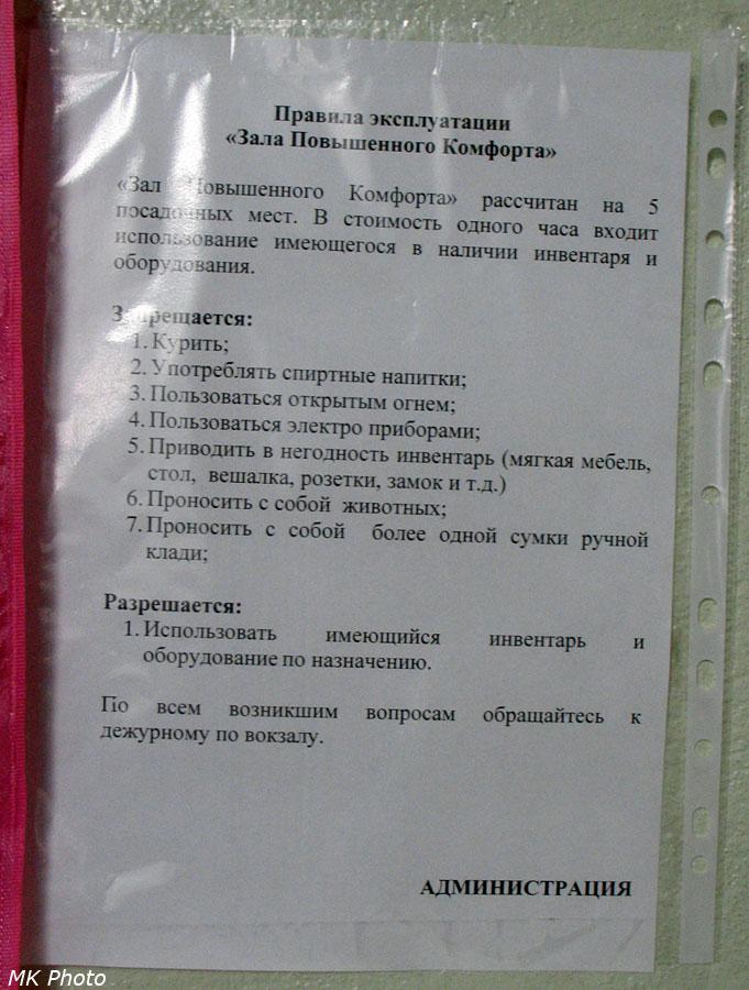 Правила эксплуатации