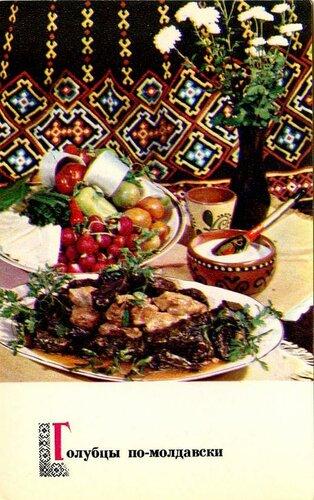 Молдавская кухня чигири рецепт