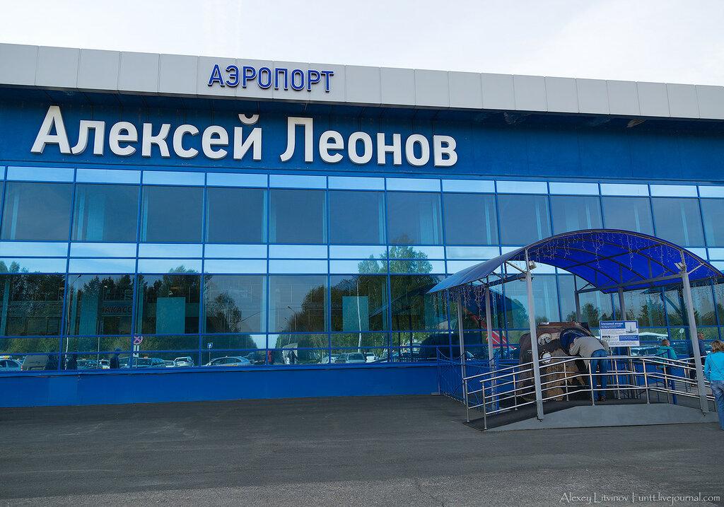 Кемерово - аэропорт Алексей Леонов