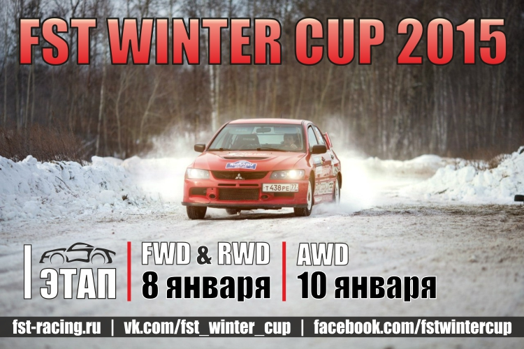 ������ ���� FST Winter Cup 2015. 8 � 10 ������ 2015.