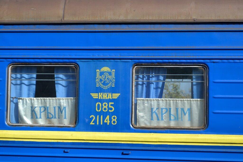 Цена билета на жд поезд с харькова до москвы