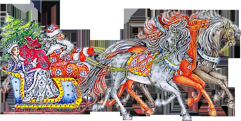 любом картинки тройка коней новогодние форма ровная текстура