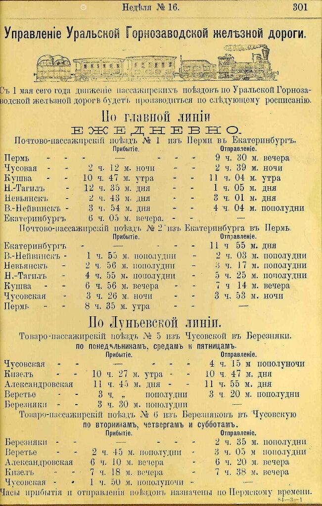Расписание 1878.jpg