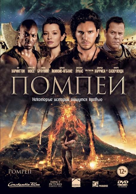������ / Pompeii (2014) HDRip