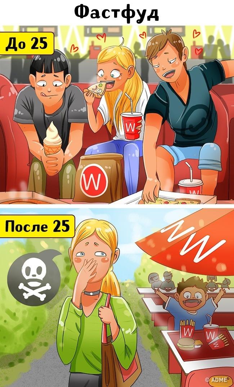12чертовски метких комиксов отом, как меняется наша жизнь после 25лет