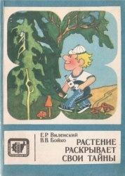 Книга Растение раскрывает свои тайны