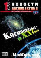 Новости космонавтики №1 2001