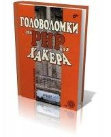 М. В. Кузнецов, И. В. Симдянов - Головоломки на PHP для хакера (2006)