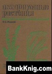 Книга Аквариумные растения