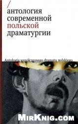Книга Антология современной польской драматургии