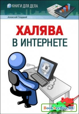 Книга Халява в Интернете