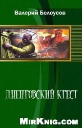 Книга Днепровский крест