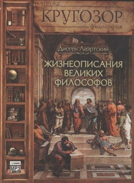 Книга Диоген Лаэртский - ЖИЗНЕОПИСАНИЯ ВЕЛИКИХ ФИЛОСОФОВ