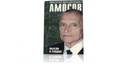 Книга В своей книге «Мысли и сердце» великий хирург Николай #Амосов ведет беседы о медицине, раскрывает сущность творческой работы вр