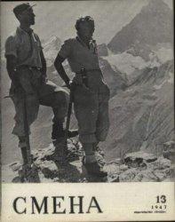 Смена №13 1947