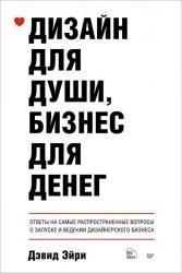 Книга Дизайн для души, бизнес для денег. Ответы на самые распространенные вопросы о запуске и ведении дизайнерского бизнеса