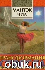 Книга Трансформация стресса в жизненную энергию.