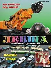 Журнал Книга Приложение Левша 6 - 2010г.