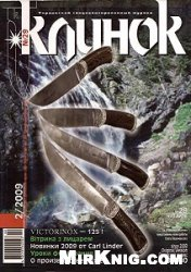 Журнал Клинок №2 2009