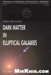 Книга Dark Matter in Elliptical Galaxies