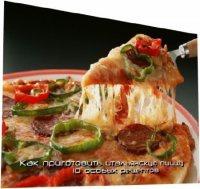 Книга Как приготовить итальянскую пиццу 10 особых рецептов (2010) SATRip mp4 255,58Мб