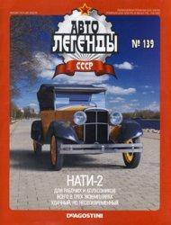 Автолегенды СССР №139