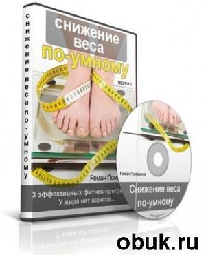 Книга Видеокурс Снижение веса по-умному (2012) CamRip