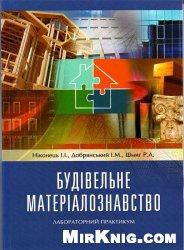 Книга Будівельне матеріалознавство