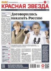 Журнал Красная звезда (1 Августа 2014)