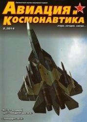 Журнал Авиация и космонавтика №8 2014