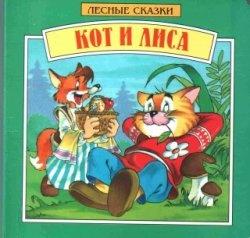 Книга Кот и лиса