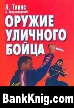 Книга Оружие уличного бойца