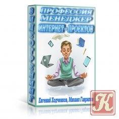Книга Книга Профессия Менеджер интернет-проектов