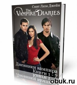 Книга Дневники вампира (7 книг)