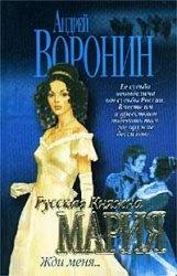 Книга Русская Княжна Мария. Жди меня…
