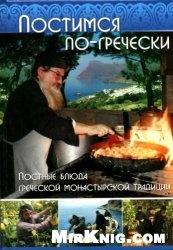 Книга Постимся по-гречески. Постные блюда греческой монастырской традиции