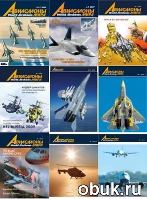 Журнал Авиасалоны мира 2003-2010 (подборка номеров)