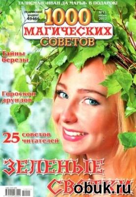 Книга 1000 магических советов №11 (июнь 2012)