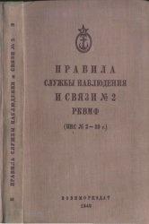 Правила службы наблюдения и связи № 2 РКВМФ (ПНС № 2-39 г.)