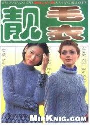 Журнал Bianzhi Shili Xilie Zhi dashi liangmaoyi vol12