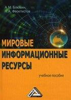Книга Мировые информационные ресурсы: Конспект лекций