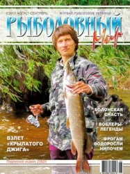 Журнал Рыболовный мир №6 2013 г
