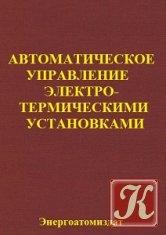 Книга Книга Автоматическое управление электротермическими установками