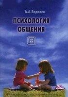 Книга Психология общения pdf 3Мб