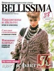 Книга Bellissima № 2 (осень-зима 2012)