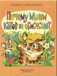 Книга Почему мыши котов не обижают